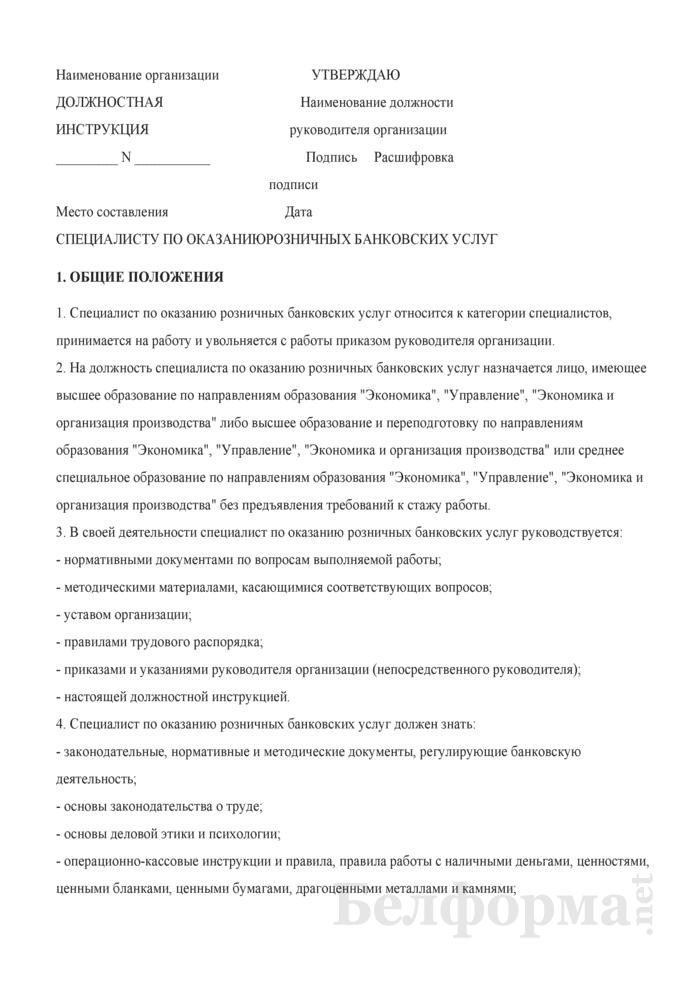 Должностная инструкция специалисту по оказанию розничных банковских услуг. Страница 1