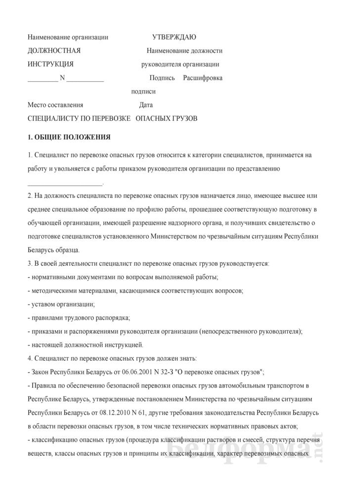 Должностная инструкция специалисту по перевозке опасных грузов. Страница 1