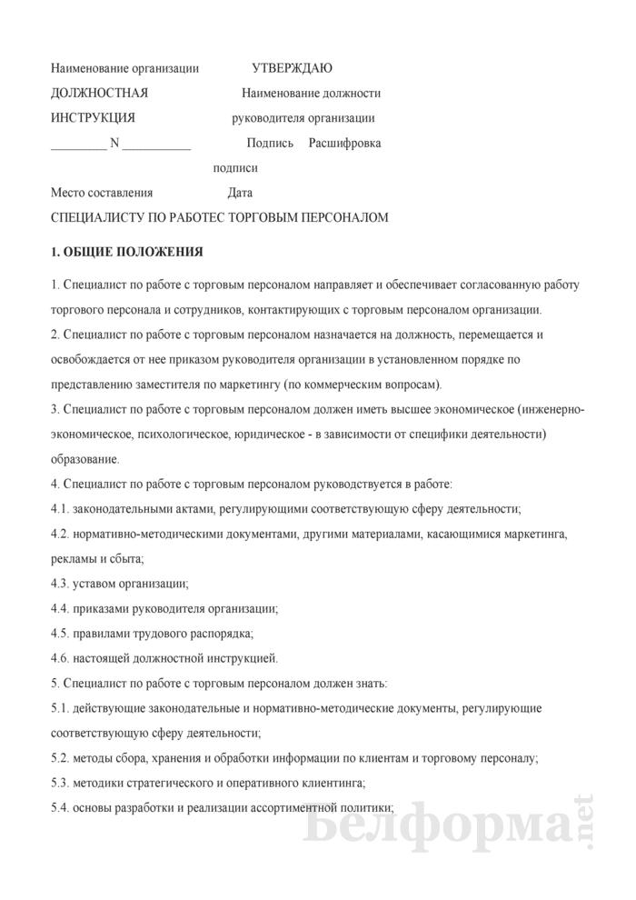 Должностная инструкция специалисту по работе с торговым персоналом. Страница 1