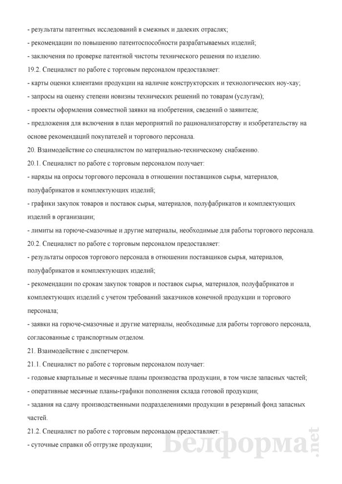 Должностная инструкция специалисту по работе с торговым персоналом. Страница 13
