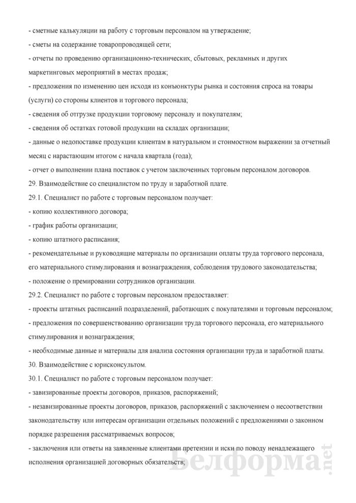 Должностная инструкция специалисту по работе с торговым персоналом. Страница 17