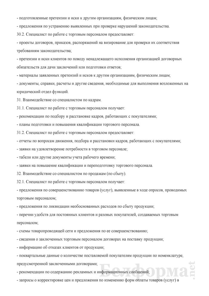Должностная инструкция специалисту по работе с торговым персоналом. Страница 18