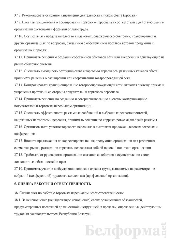 Должностная инструкция специалисту по работе с торговым персоналом. Страница 23