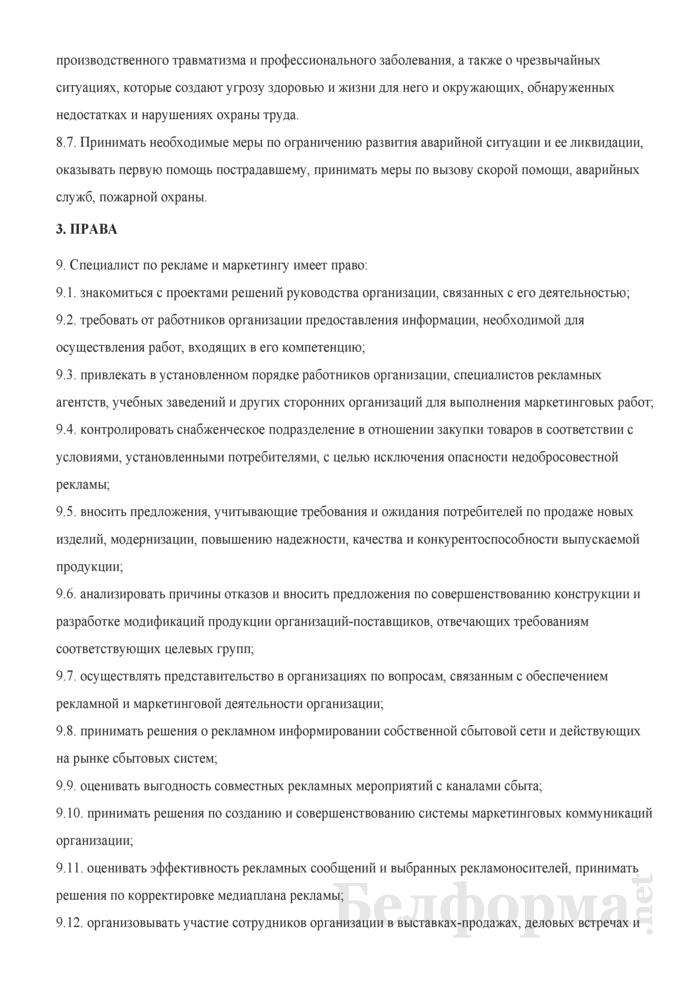 Должностная инструкция специалисту по рекламе и маркетингу торговой организации. Страница 8