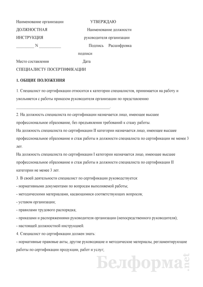 Должностная инструкция специалисту по сертификации. Страница 1