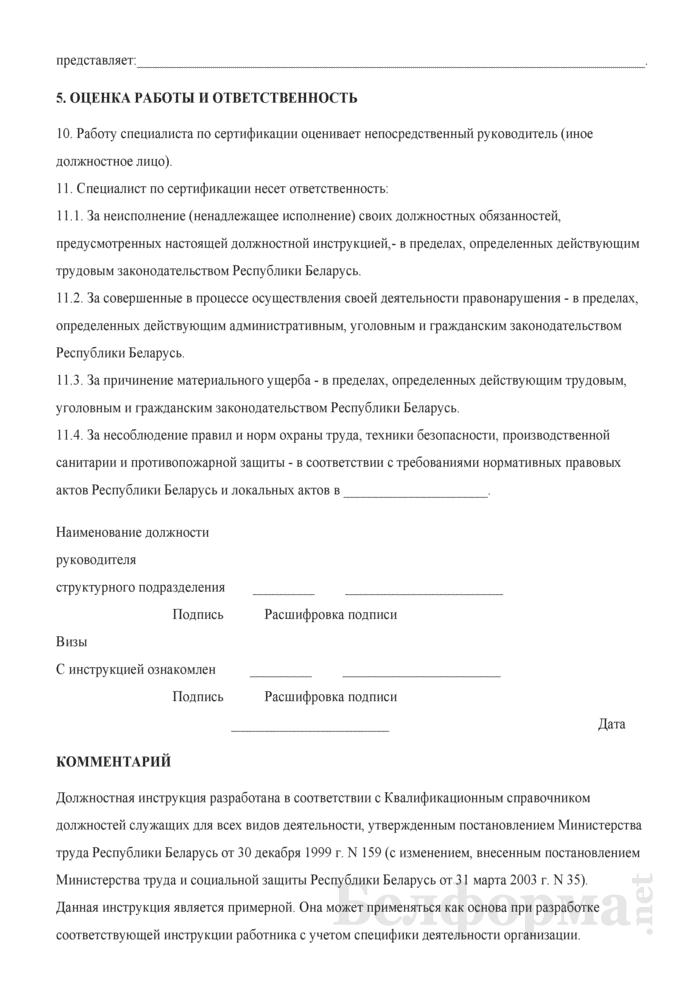 Должностная инструкция специалисту по сертификации. Страница 5