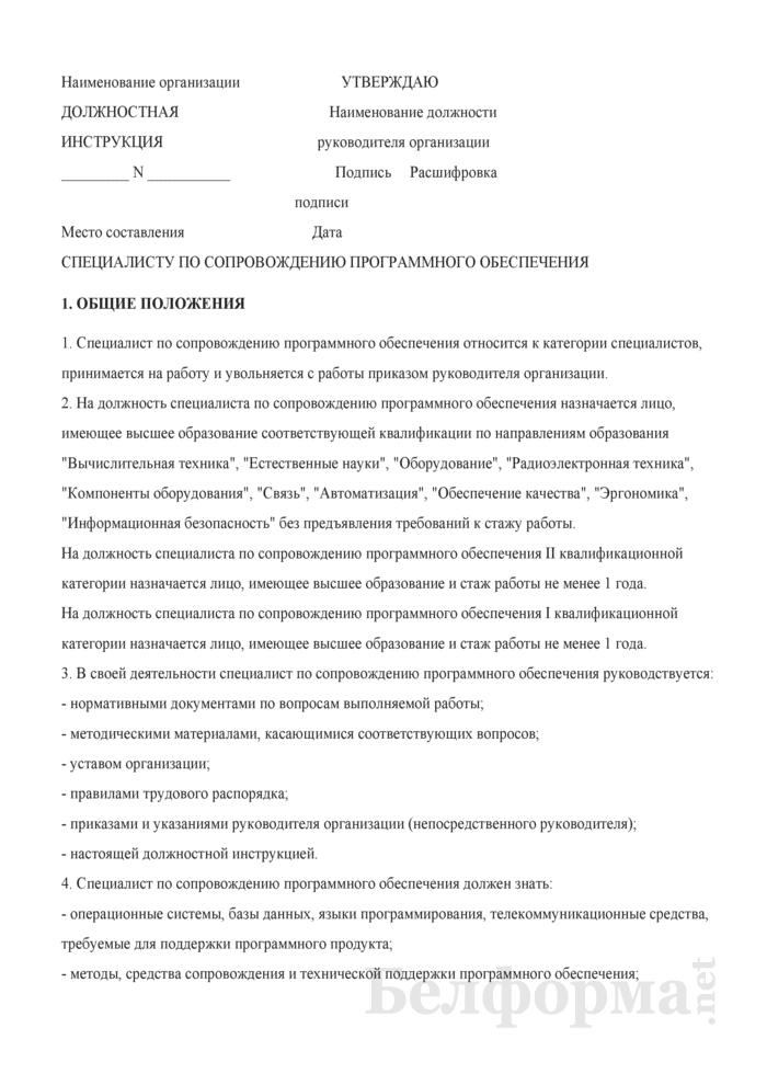 Должностная инструкция специалисту по сопровождению программного обеспечения. Страница 1