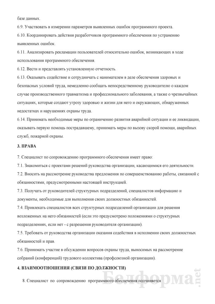 Должностная инструкция специалисту по сопровождению программного обеспечения. Страница 3