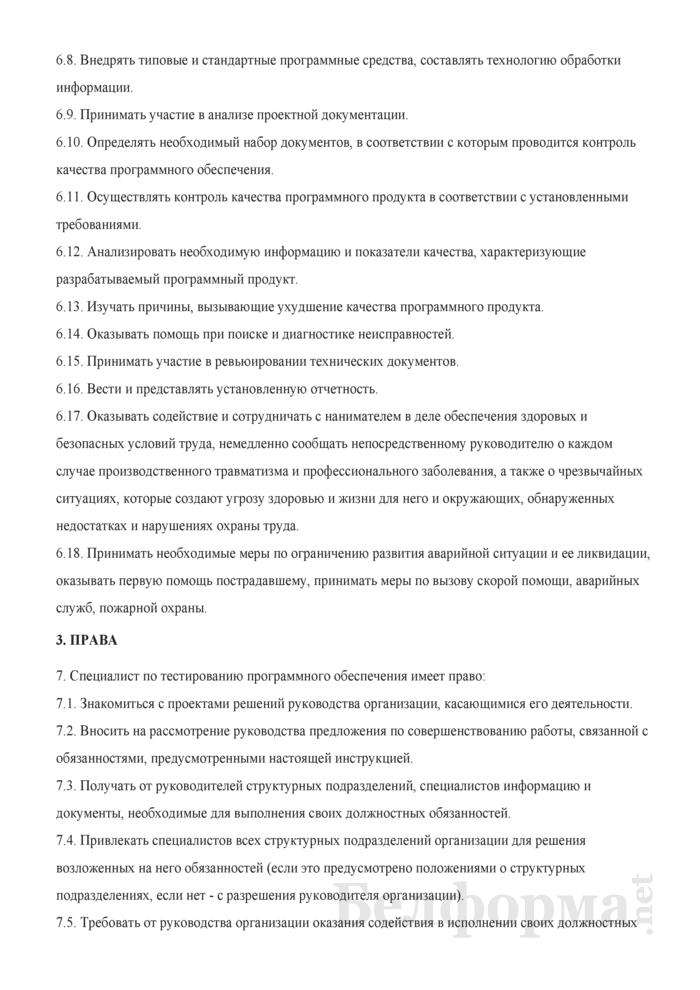 Должностная инструкция специалисту по тестированию программного обеспечения. Страница 3