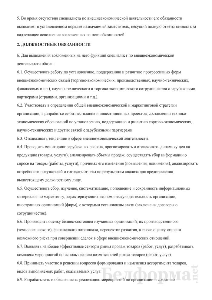 Должностная инструкция специалисту по внешнеэкономической деятельности. Страница 3
