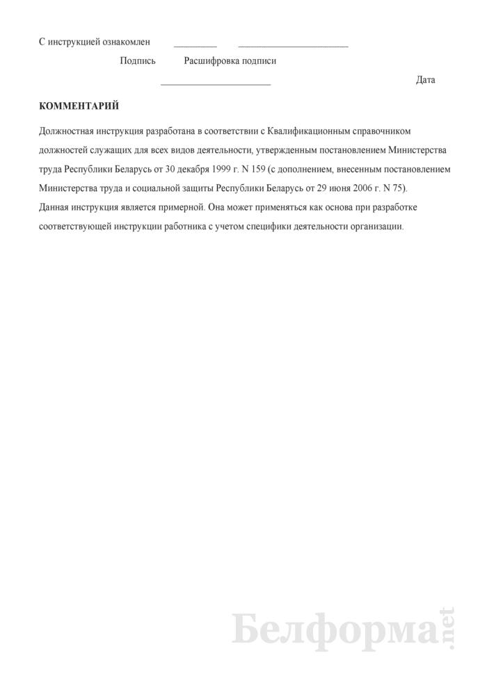 Должностная инструкция специалисту по внешнеэкономической деятельности. Страница 7