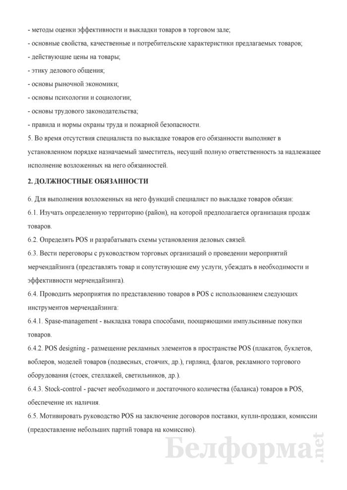 Должностная инструкция специалисту по выкладке товаров (мерчендайзингу). Страница 2