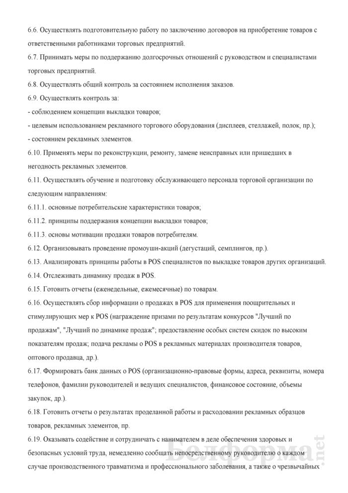 Должностная инструкция специалисту по выкладке товаров (мерчендайзингу). Страница 3
