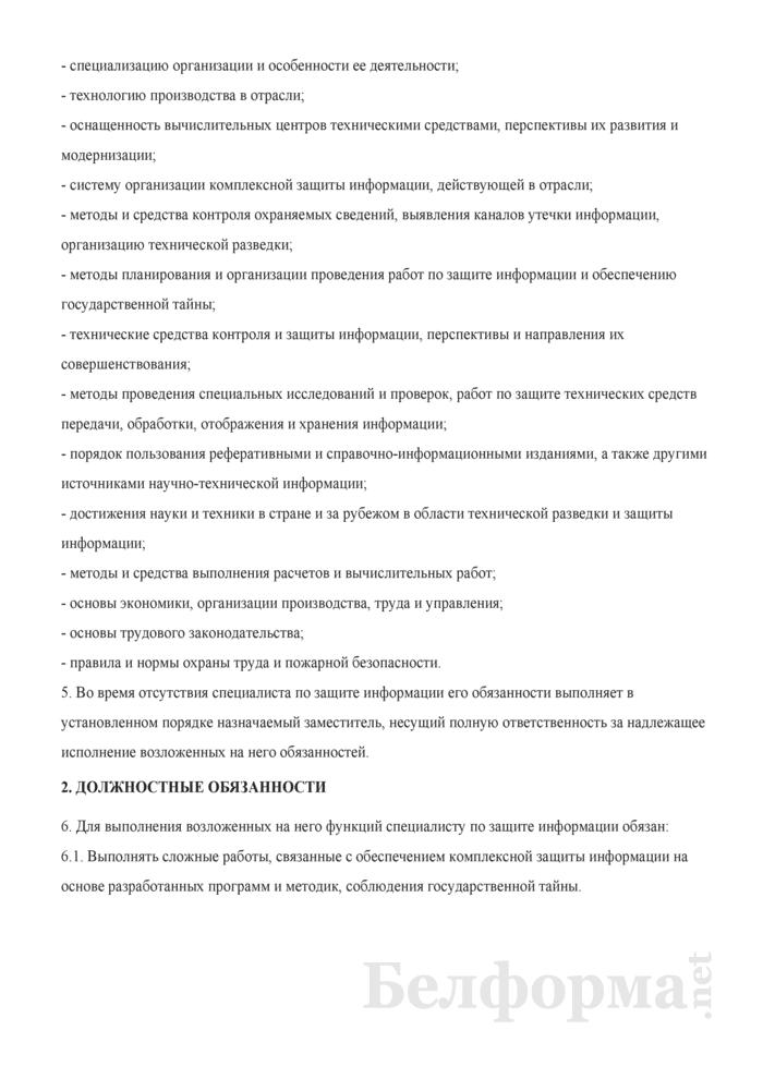 Должностная инструкция специалисту по защите информации. Страница 2