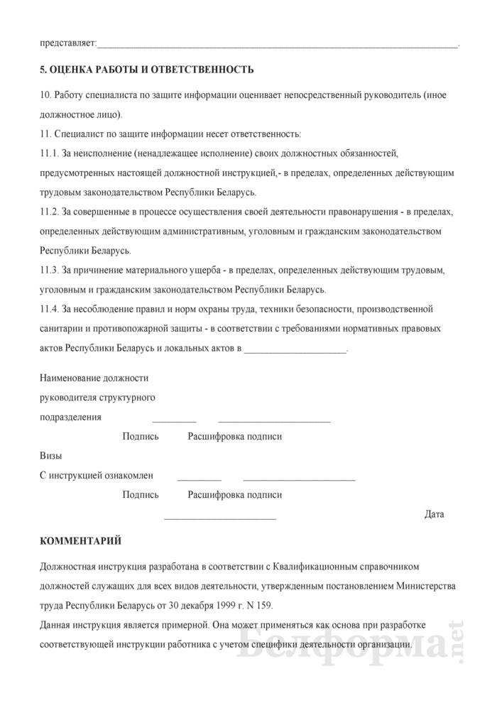 Должностная инструкция специалисту по защите информации. Страница 5