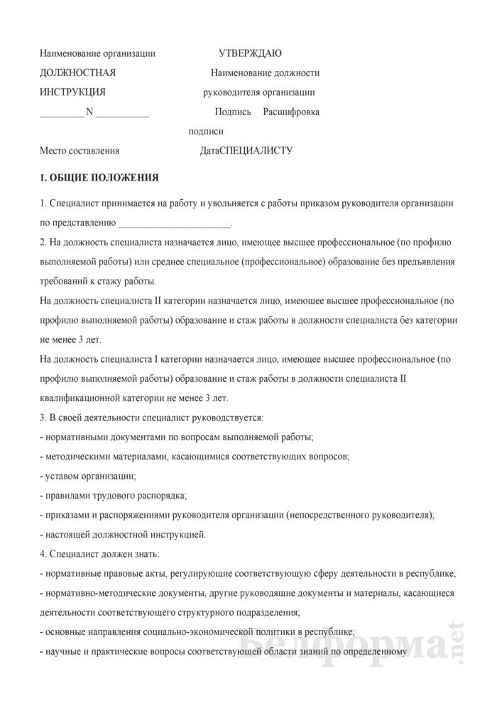 """Должностная инструкция специалисту (выпуск 1 ЕКСД """"Должности служащих для всех видов деятельности""""). Страница 1"""