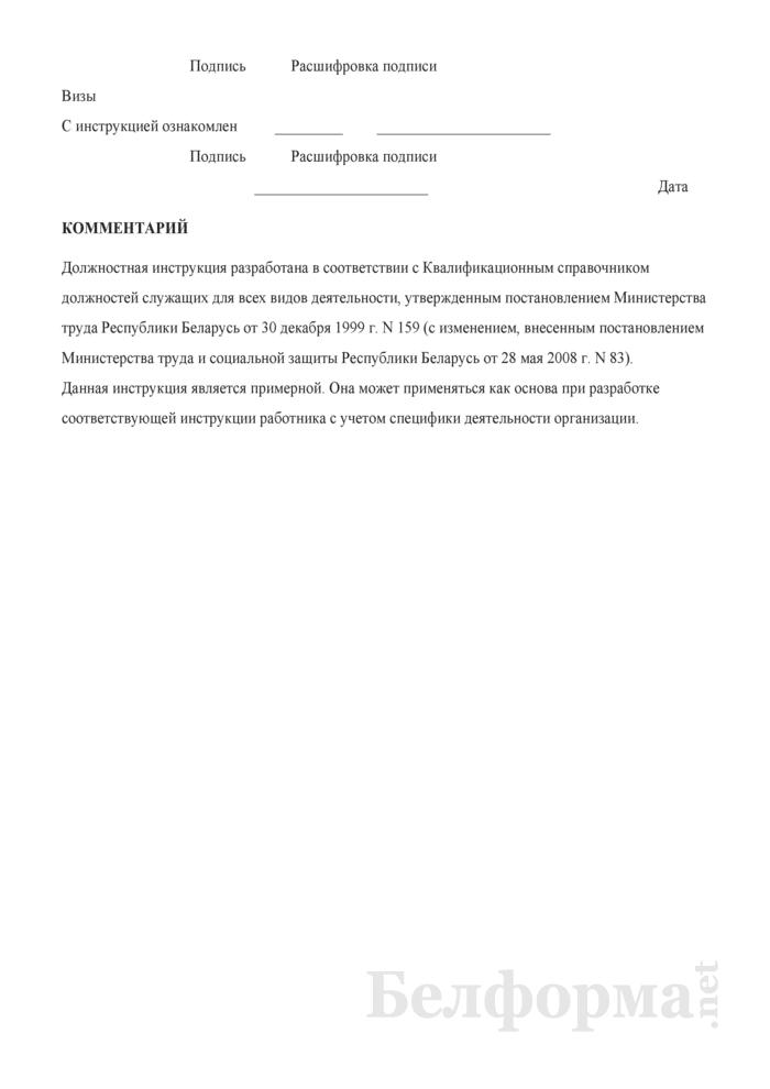 """Должностная инструкция специалисту (выпуск 1 ЕКСД """"Должности служащих для всех видов деятельности""""). Страница 5"""