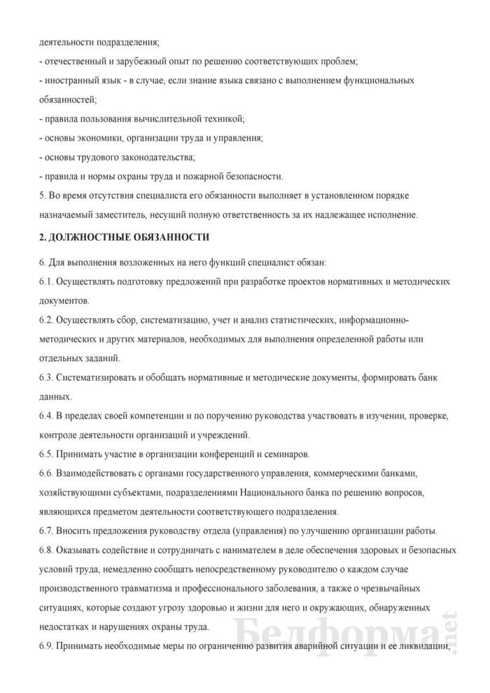 """Должностная инструкция специалисту (выпуск 33 ЕКСД """"Должности служащих, занятых финансами, кредитом и страхованием""""). Страница 2"""
