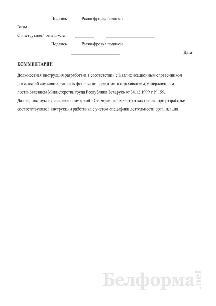 """Должностная инструкция специалисту (выпуск 33 ЕКСД """"Должности служащих, занятых финансами, кредитом и страхованием""""). Страница 5"""