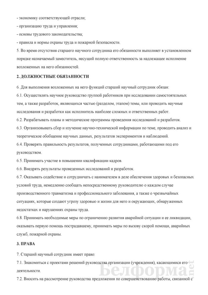Должностная инструкция старшему научному сотруднику. Страница 2