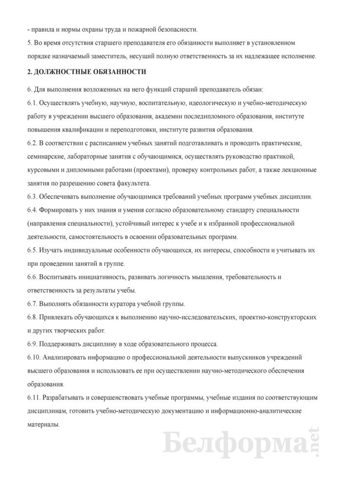 Должностная инструкция старшему преподавателю. Страница 2