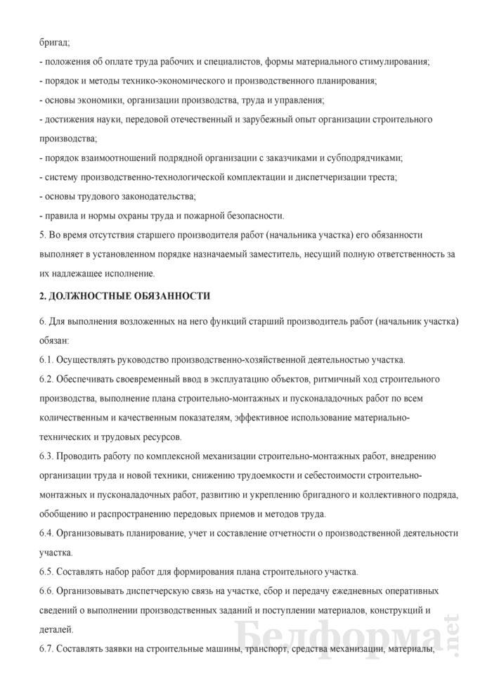 Должностная инструкция старшему производителю работ (начальнику участка). Страница 2