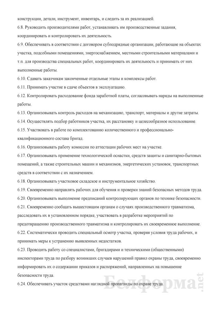 Должностная инструкция старшему производителю работ (начальнику участка). Страница 3