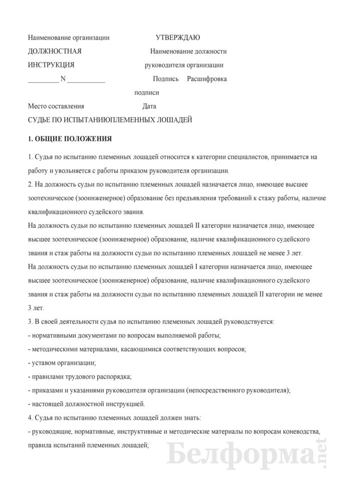 Должностная инструкция судье по испытанию племенных лошадей. Страница 1