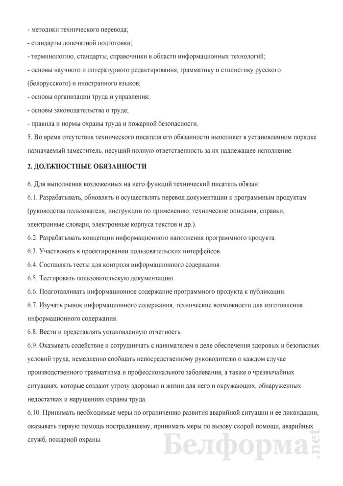 Должностная инструкция техническому писателю. Страница 2