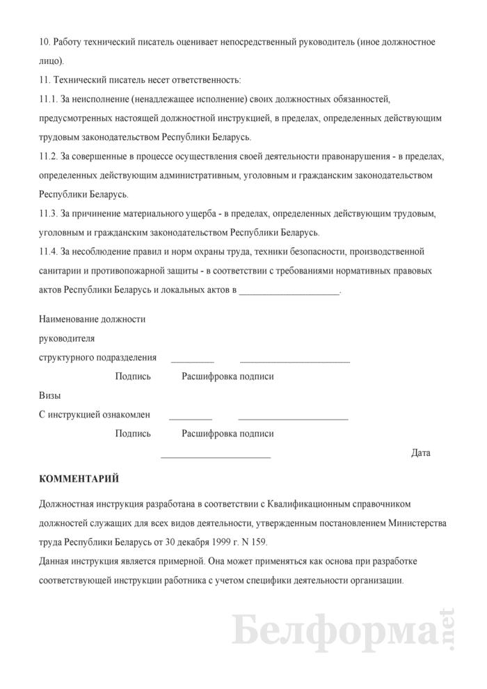 Должностная инструкция техническому писателю. Страница 4