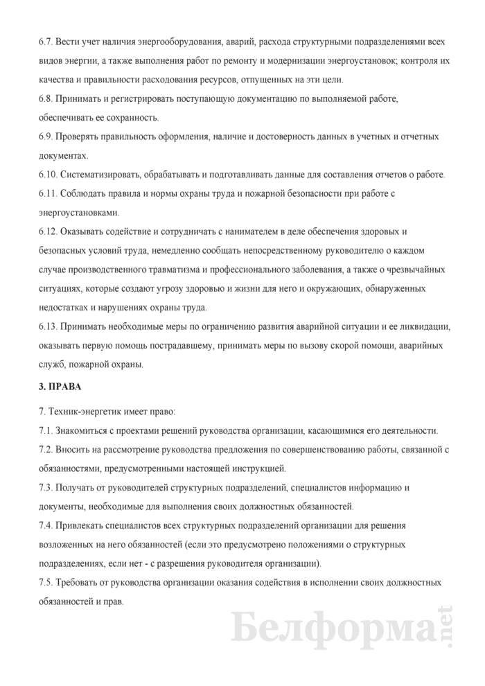 Должностная инструкция технику-энергетику. Страница 3