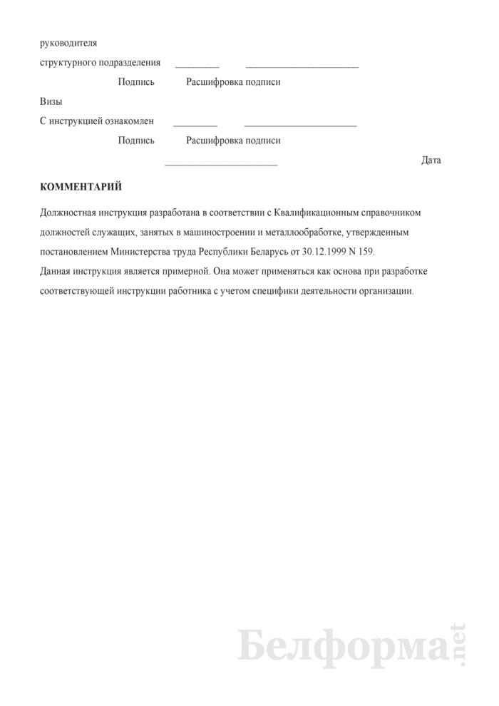 Должностная инструкция технику-энергетику. Страница 5