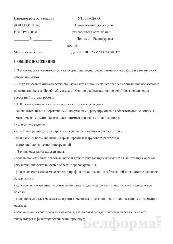 Должностная инструкция технику-массажисту. Страница 1