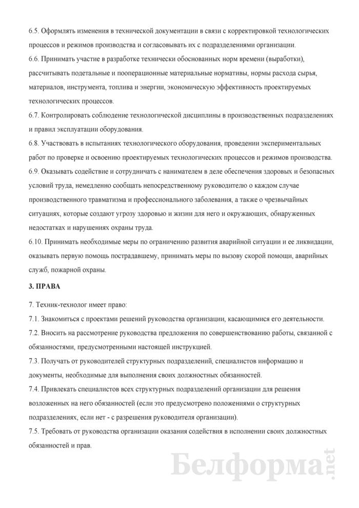 Должностная инструкция технику-технологу. Страница 3