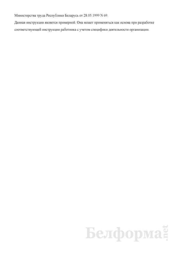 Должностная инструкция технику по борьбе с болезнями, вредителями сельскохозяйственных культур. Страница 5