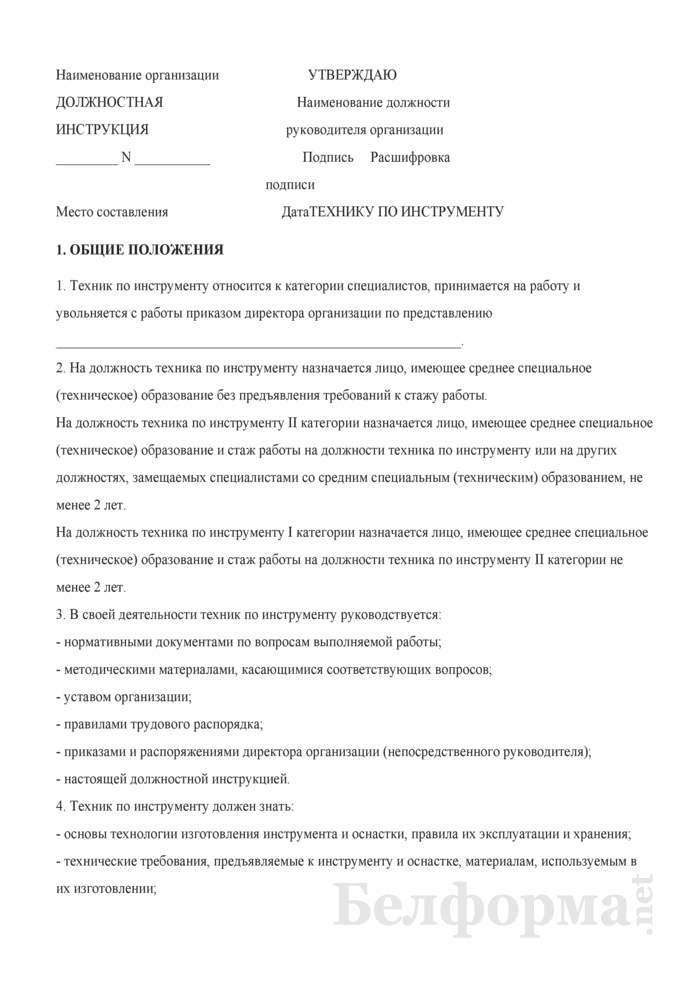 Должностная инструкция технику по инструменту. Страница 1
