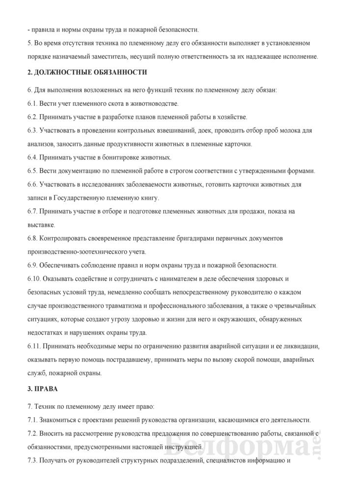 Должностная инструкция технику по племенному делу. Страница 2