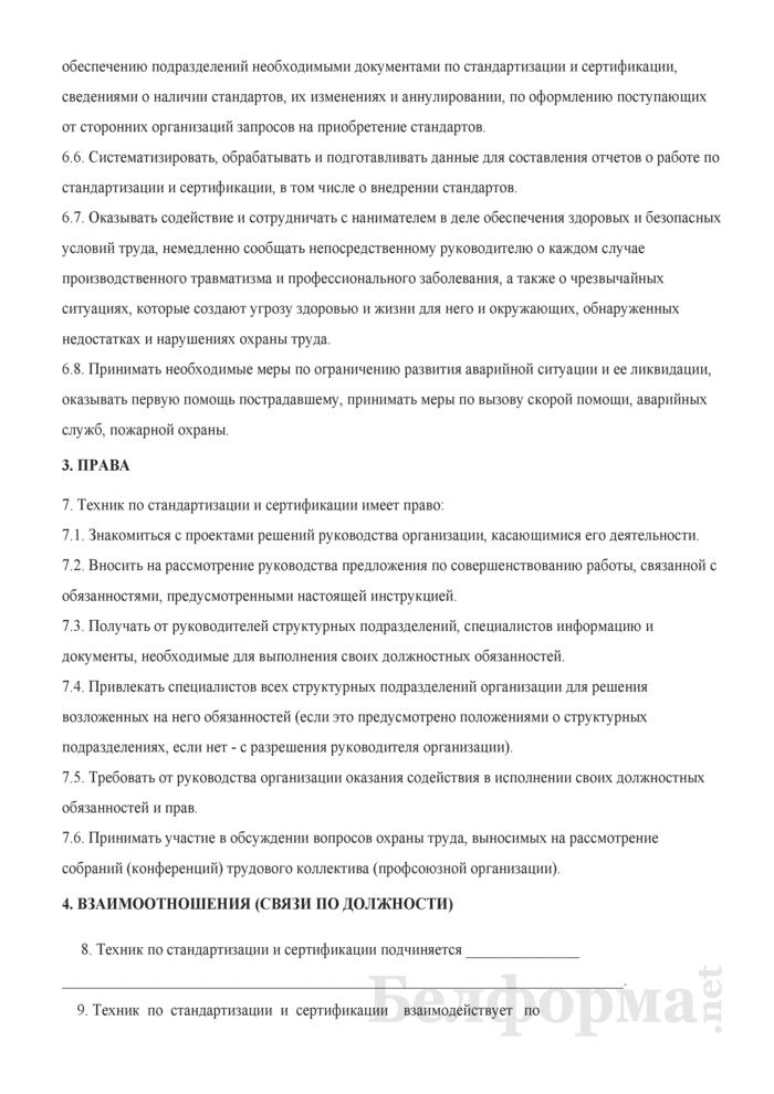 Должностная инструкция технику по стандартизации и сертификации. Страница 3