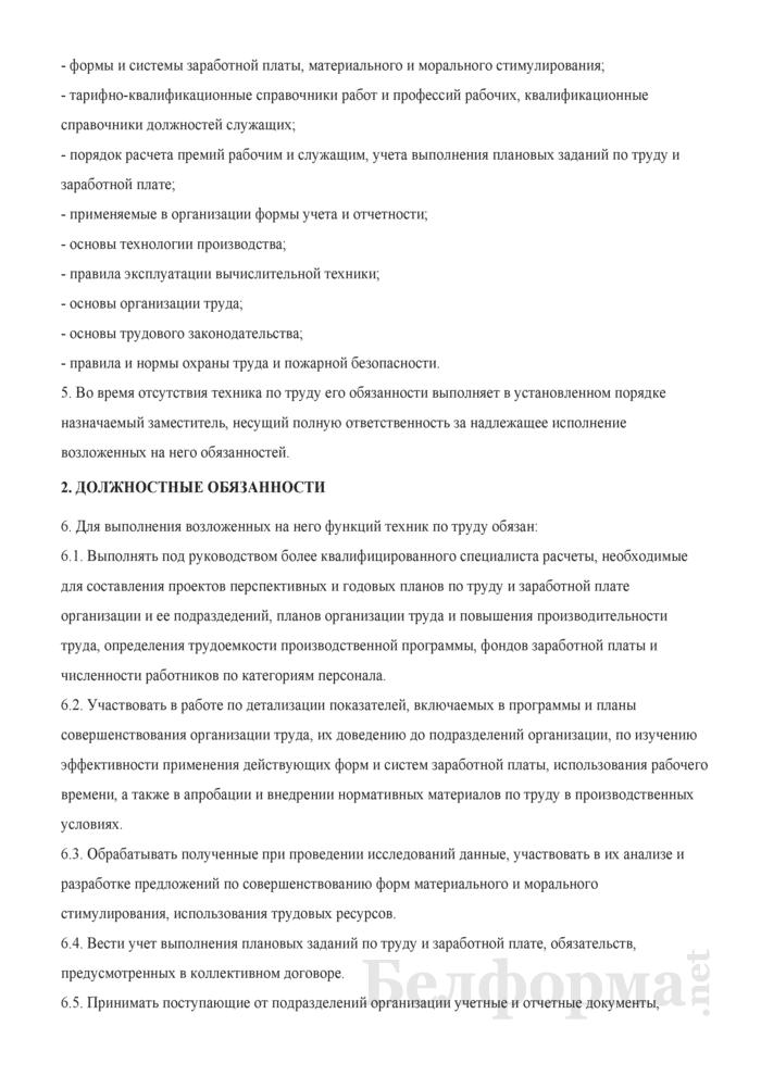 Должностная инструкция технику по труду. Страница 2