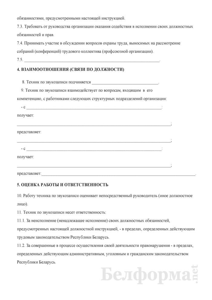 Должностная инструкция технику по звукозаписи. Страница 3