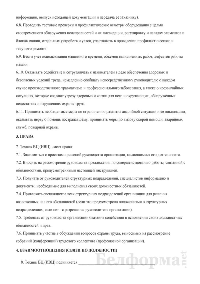 Должностная инструкция технику вычислительного (информационно-вычислительного) центра (ВЦ, ИВЦ). Страница 3