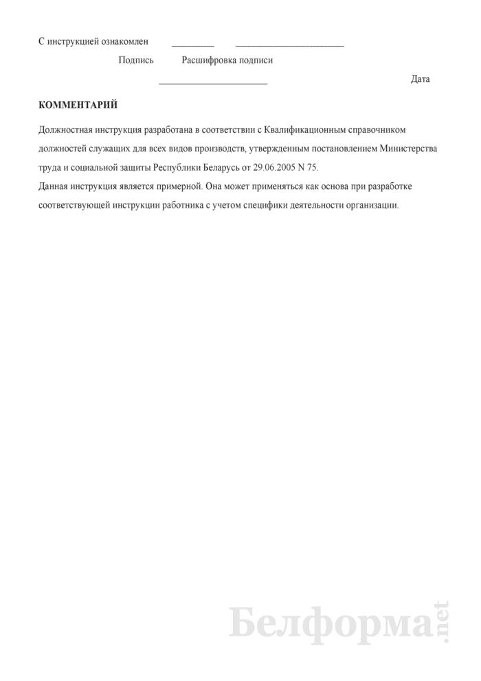 Должностная инструкция технику вычислительного (информационно-вычислительного) центра (ВЦ, ИВЦ). Страница 5