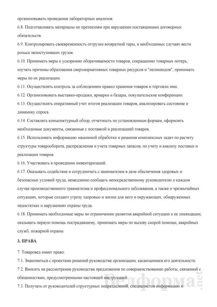 Должностная инструкция товароведу. Страница 3