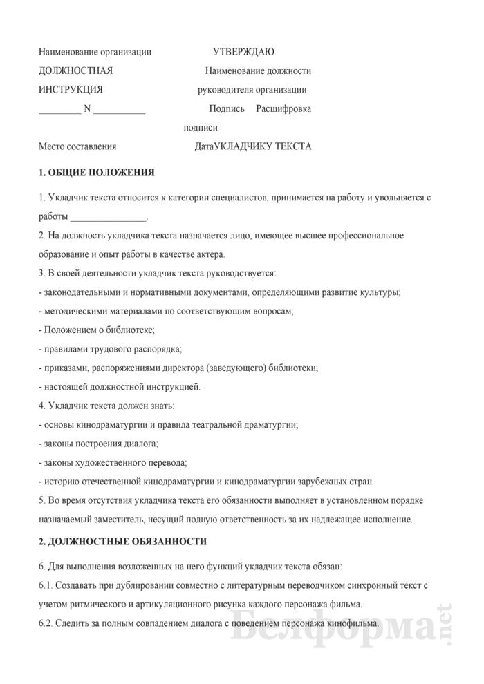 Должностная инструкция укладчику текста. Страница 1