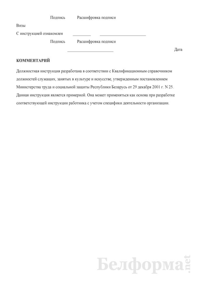 Должностная инструкция укладчику текста. Страница 4
