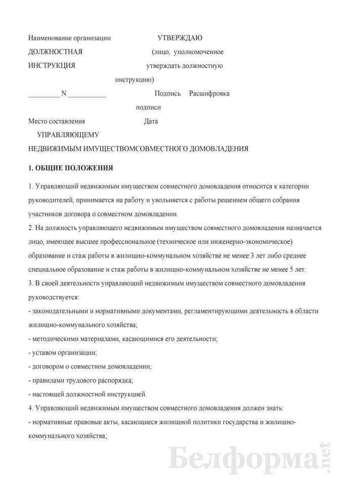 Должностная инструкция управляющему недвижимым имуществом совместного домовладения. Страница 1