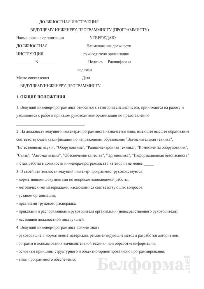 Должностная инструкция ведущему инженеру-программисту. Страница 1