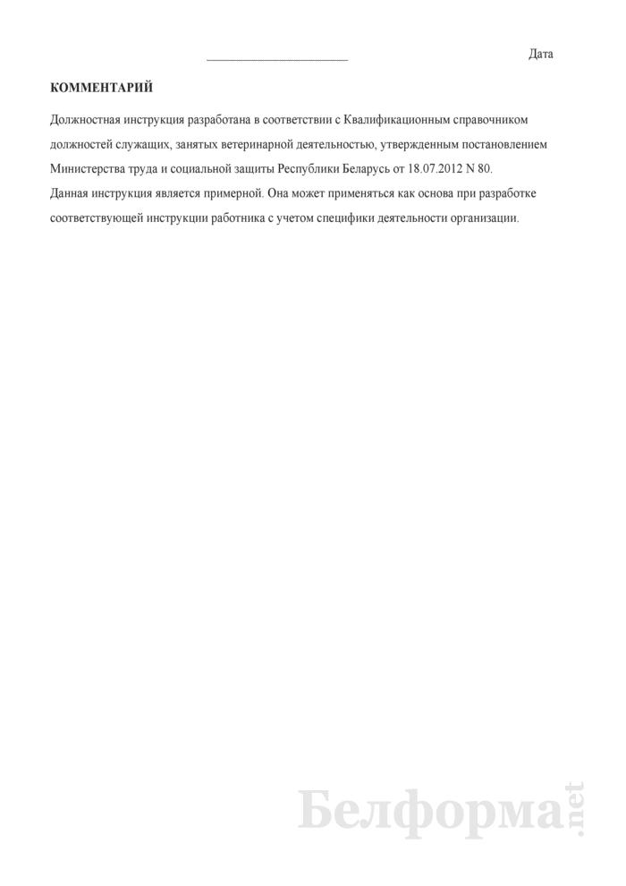 Должностная инструкция ветеринарно-санитарному врачу. Страница 5