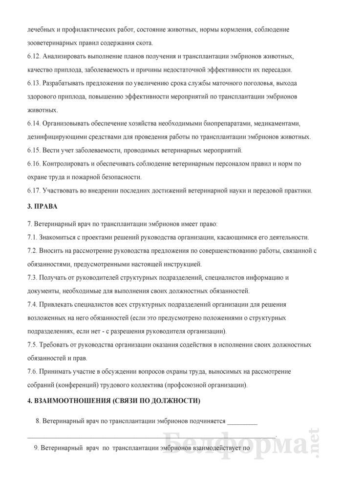 Должностная инструкция ветеринарному врачу по трансплантации эмбрионов. Страница 3