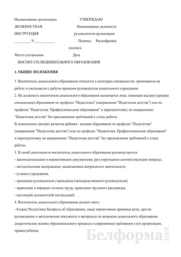 должностная инструкция педагог социальный рб - фото 4